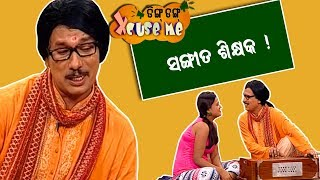 Ding Dung Excuse Me Ep 12 | Papu Pam Pam Odia Comedy | Papu as a Music Tutor