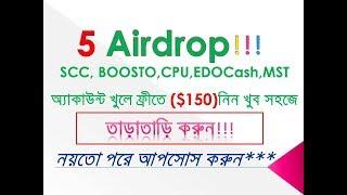 5 New Airdrop 2018 BDtech24 SCC, BOOSTO, CPU, EDOCash, MST অ্যাকাউন্ট খুলে ফ্রীতে $150 নিন খুব সহজে