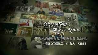 150425 한국경제70년그들이있었다 예고