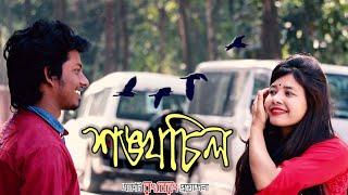 শঙ্খচিল ( Shonkhochil ) | Rong Berong | New Short Film 2018 | Nstu