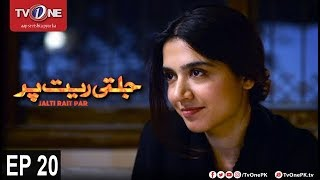 Jalti Rait Per  Episode 20  TV One Drama  16th November 2017 uploaded on 20-01-2018 12358 views