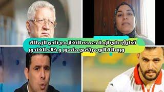 تعليق علي ازمة حمدى النقاز مع نادي الزمالك ورسالة الي مرتضي منصور و خالد الغندور