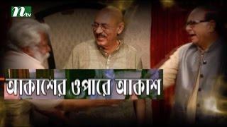 Akasher Opare Akash (আকাশের ওপারে আকাশ) | Episode 49 | Shomi, Jenny, Asad, Sahed l Drama & Telefilm