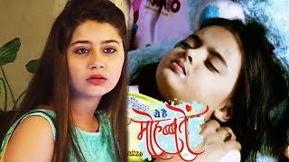 Ruhi Saves Pihu's LIFE | Yeh Hai Mohabbatein | 24th May 2016 Episode