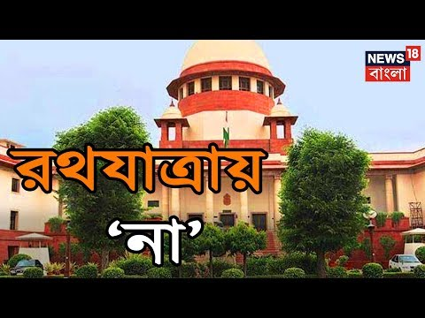 Xxx Mp4 No BJP Rath Yatra In West Bengal For Now Rules Supreme Court 3gp Sex