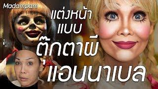 ต้อนรับหนังผี แต่งหน้าผีแบบตุ๊กตาผี Annabelle มาดูซิ ตอนแต่งกับไม่แต่ง หน้าไหนน่ากลัวกว่ากัน
