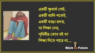 Bangla Motivational Vedio, Career development Plan, Career development for students, Career,