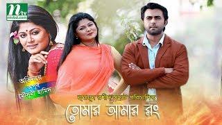 New Bangla Natok:Tomar Amar Rong | Apurba, Mousumi Hamid | Directed by: Humayun Rashid Samrat
