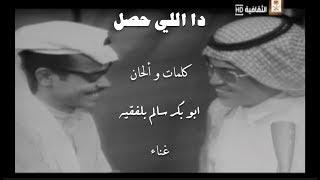 على مسرح التلفزيون  :  ابو بكر سالم  يقدم  طلال مداح في أول تعاون بينهما :   دا اللي حصل