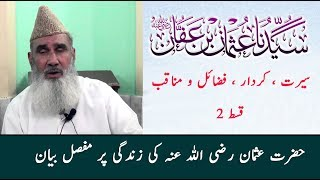 Martyrdom of Usman RA Part 2 شہادتِ عثمانؓ Maulana Abdur Rauf Farooqi