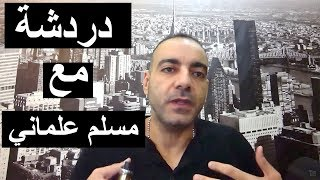 دردشة مع أحمد سامي ( مسلم علماني ) - برنامج البط الأسود ٢٧٧