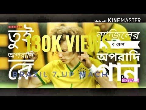 Xxx Mp4 Oporadhi Football Song Opradi Song Bangla New Song 2018 Brazile 7 Gool ব্রাজিল অপরাধী 3gp Sex