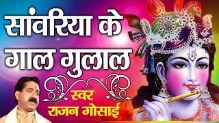 Super Hit होली भजन ॥  Sawariya Ke Gal Gulal Lagavenge ॥ Rajan Gosain # Ambey Bhakti