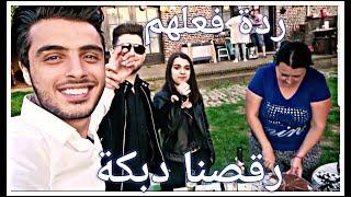 اغاني عربية ودبكة في حفلة عيد ميلاد لبنت بلجيكة ! شوفو ردة فعل اهلها !؟