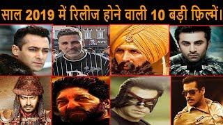 बॉलीवुड की 10 बड़ी फ़िल्में जो साल 2019 में बड़ा धमाका करेंगे। Salman Ajay Akshay Sanjay PBH News