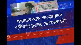 MUST WATCH: Anomalies in P&RD written test, Govt. playing with lives of unemployed youths