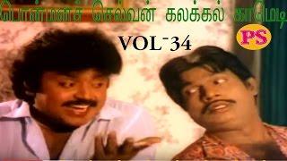 Goundamani,S S Chandran,Vijayakanth,Super Hit Tamil Non Stop Best Full Comedy