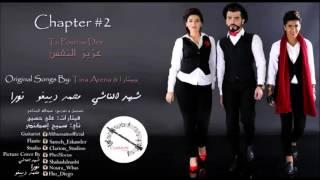 عزيز النفس  بأصوات محمد دييغو - شهد الناشي - نورا