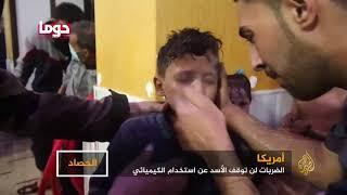 البنتاغون: الضربات لن تمنع الأسد من تطوير الكيميائي