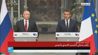 ماذا قال الرئيس الفرنسي إيمانويل ماكرون عن سوريا؟