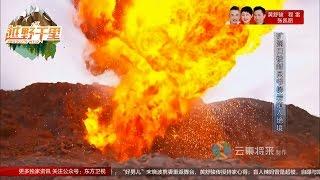 《越野千里》第8期精彩看点:贝尔柳岩矿洞大冒险 出口被封引爆炸药辟新路【东方卫视官方高清】