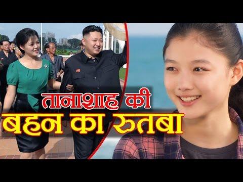 Xxx Mp4 North Korea के तानाशाह Kim Jong की बेहद सुंदर बहन जिसे देखते ही रास्ता छोड़ देते थे Students 3gp Sex
