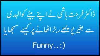 Dr.Farhat ne apnay betay ko Rubber chori karnay per kese Samjhaya...Funny...:)  || Dr.Farhat Hashmi