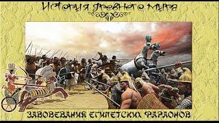 Завоевания Древнего Египта (рус.) История древнего мира.