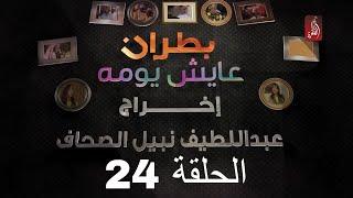 مسلسل بطران عايش يومه الحلقة 24 | رمضان 2018 | #رمضان_ويانا_غير
