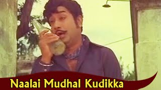 Naalai Mudhal Kudikka  - Sivaji Ganesan, Jayalalitha - Needhi - Tamil Classic Song