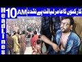 Download Video Download Dr Amir liaqat Par Hamla Shadeed Zakhmi - Headlines 10 AM - 8 May 2018 - Dunya News 3GP MP4 FLV