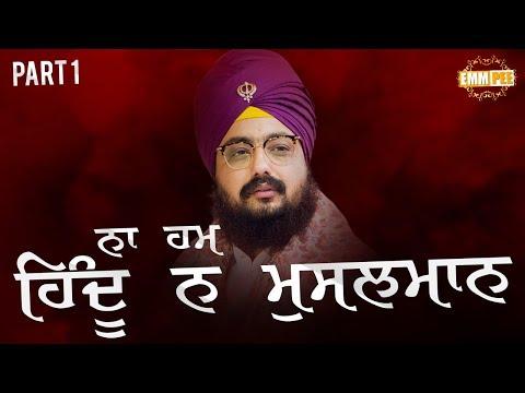 Xxx Mp4 ਨਾ ਹਮ ਿਹੰਦੂ ਨ ਮੁਸਲਮਾਨ Na Hum Hindu Na Musalman 17 3 2018 Machhiwara Sahib Part 1 Dhadrianwale 3gp Sex