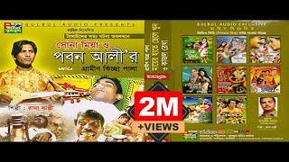 পবন আলী  গ্রামীন কিচ্ছা পালা গান / Sona Miya Pobon Alli  By Rana Bappy / Bulbul Audio Center