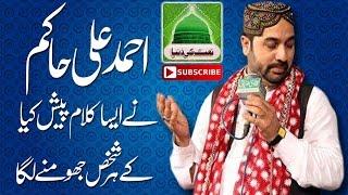 Naat Sharif.Ahmad Ali Hakim Naat kalam 2017 New Punjabi Naat part2