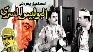 Ismail Yassin Fi El Police El Sery Movie - فيلم اسماعيل ياسين فى البوليس السرى