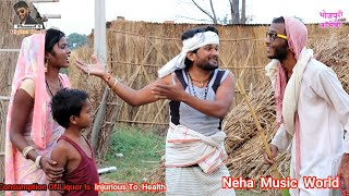 #Bhojpuri Comedy   जोताई नहीं दूंगी   Jotai Nahi Dungi~khesari 2, Neha ji #ChirkutBaba #RiteshPandey