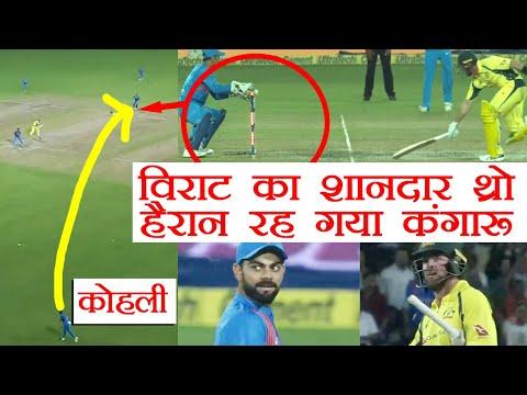 India Vs Australia 1st T20: Virat Kohli's direct hit runs Dan Christian out   वनइंडिया हिंदी