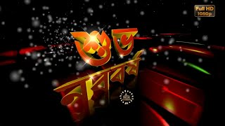 Happy Bengali New Year 2017,Wishes,Whatsapp Video,Greetings,Animation,Poila Baisakh,Download