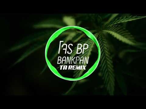 Xxx Mp4 โจร BP BANKPAN แดนซ์ HipHop สายเขียว TA REMIX 3gp Sex
