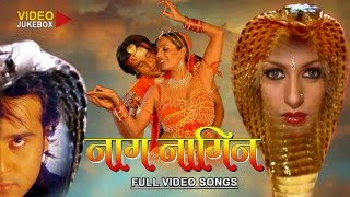 NAAG NAGIN - Full Length Bhojpuri Video Songs Jukebox