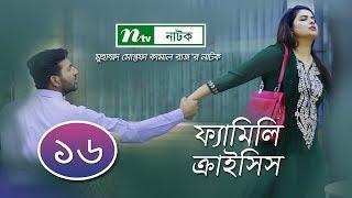 Family Crisis | ফ্যামিলি ক্রাইসিস | EP 16 | Sabnam Faria | Shahiduzzaman| NTV New Drama Serial