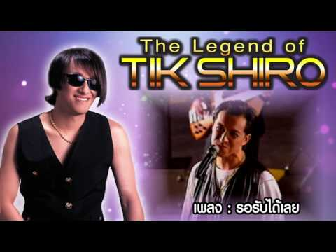 Xxx Mp4 Longplay รวมเพลงฮิต ติ๊ก ชิโร่ I ฟังต่อเนื่อง 16 จาก 50 เพลง MP3 The Legend Of TIK SHIRO นิธิทัศน์ 3gp Sex