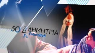Dimitria 2015 TVC