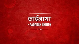 Adarsh Shinde | Sainatha | Premacha Katta | Yug Productions