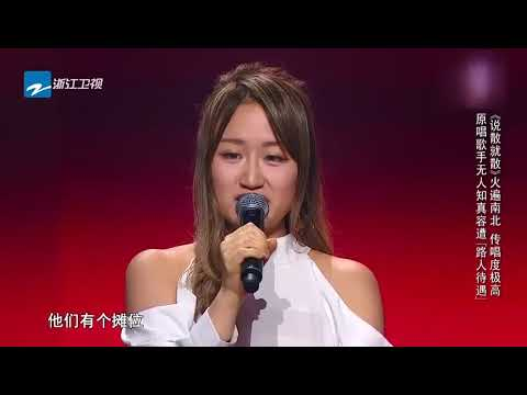 Xxx Mp4 原版現身了,JC 陳泳彤 在中国新歌声 Sing China 唱說散就散 3gp Sex