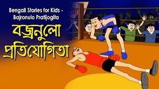 Bajronulo Pratijogita |  Boxing | Nonte Fonte | Bangla Cartoon | Animation Comedy
