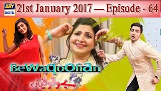 Bewaqoofian Ep 64 - 21st January 2017 - ARY Digital Drama uploaded on 4 month(s) ago 6999 views