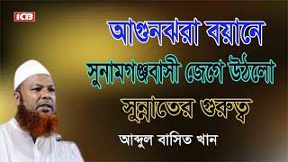 Bangla Waz Mahfil |জান্নাতের যাত্রী |Mowlana Abdul Basit Khan |Jawabazar