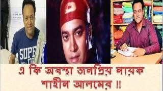 এ কি অবস্থা জনপ্রিয় নায়ক শাহীন আলমের !! -  Bangla Actor Shahin Alam,s Update