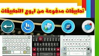 تطبيقات مدفوعة |يحتاجها كل مستخدم هاتف اندرويد|من طلبات المشتركين |ai.type Keyboard Plus